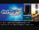 ポケットモンスター HGSS レッド撃破RTA