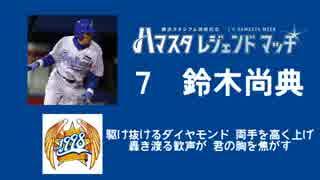 【MIDI】ハマスタレジェンドマッチ応援歌メドレー【横浜DeNA】