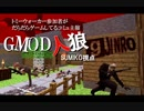 【gmod】GMOD人狼- SUMIKO視点 -人畜無害