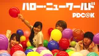 【PDC@K】ハロー・ニューワールド【踊って