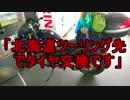 【油冷最大排気量と行く!】北海道ツーリ