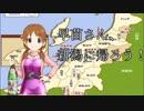 【第九次ウソm@s祭り】早苗さん、新潟に帰ろう!①