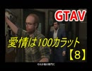 オトナのお姉さんが『 GTA5 』やってくよ【8】