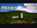 伊豆大島ツーリング2017 [ part1 ] - A short trip to Oshima Island