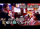 【11.17 眠らナイト・ダイジェスト】昭和が香るディープな新宿&花園神社酉の市を歩く[桜  H29/11/22]