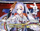 【雪ミク】「SNOW MIKU 2018」プロモーション動画【初音ミク】