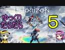 【Horizon Zero Dawn】ゆっくりだらだら凍てついた大地 5 【ゆっくり実況】