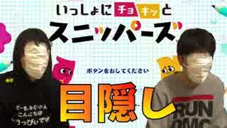 """はんじょう×とりっぴぃの""""目隠し""""スニッパーズ大挑戦の巻【指示者MKR】"""