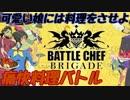 【Battle Chef Brigade】可愛い娘には料理をさせよpart1【ゆっくり実況】
