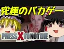 【PRESS X TO NOT DIE】実写ゲームは果たしてアレなのか?前【ゆっくり実況】