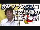 日本政府、慰安婦像受け入れ拒否をサンフ