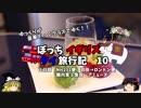 【ゆっくり】イギリス・タイ旅行記 10 ファーストクラス機内食①
