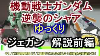 【逆襲のシャア】ジェガン 解説 前編【ゆ