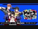 【第2回】ヒプノシスマイク -ニコ生 Rap Battle- アフタートーク