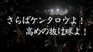 タカサキケンタロウ【最終回】