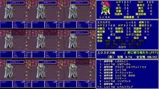 【ゆっくり】FF5 魔法のみ全裸一人旅AS1 Part36 エクスデス&ギルガメZERO