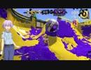 【スプラトゥーン2】あぁ^~ぴょんぴょんするんじゃぁ^~【VOICEROID実況】