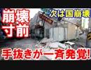 【韓国地震で手抜き建築が一斉発覚】 震度5を超えたら国が崩壊だな!