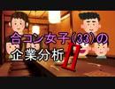 合コン女子(33)の企業分析【2】