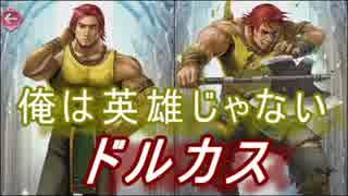 【FEヒーローズ】大いなる英雄再び - 冷静なる戦士 ドルカス特集