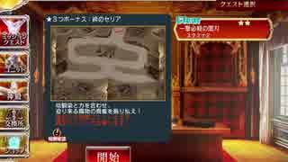 アイギス 剣士レイブン 交流クエスト☆3 一撃必殺の闇刃 覚醒王子なし+Lv1