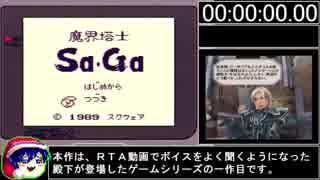 【GB】魔界塔士Sa・Ga バグなしRTA 1時間07分17秒 part1/3