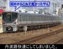 気まぐれ鉄道小ネタPART213 ●●路快速【丹波の場合】