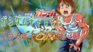 ガンダムチャレンジ ~F覚AGE-3編~前編