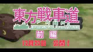 【第9回東方ニコ童祭Ex】東方戦車道<前編