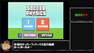 Soccer Physics紹介動画.Unity