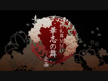 "MMD Touken Ranbu ""Hana Shi no Mai"" project"