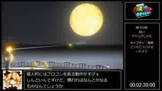 【RTA】スーパーマリオオデッセイ any% 1