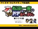 【簡易動画ラジオ】松田一家のドアはいつもあけっぱなし:第326回