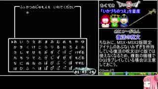 茜ちゃんのFC版DQ2_デルコンダルシドー_RTAもどき_5時間46分53秒_Part3/7