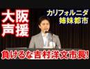 【大阪市長に声援を送ろう】 がんばれ吉村洋文市長!日本を守ってくれ!