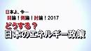 【討論】どうする?日本のエネルギー政策<反原発派vs原発推進派>[桜H29/11/25]