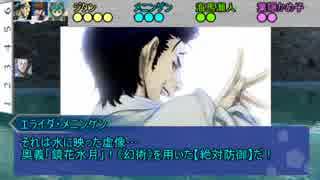 【シノビガミ】ひとくちシノビガミ【一話