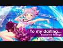 【デレマスアレンジ】To my darling... Ro