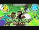 【日刊Minecraft】 最強の匠は誰か!?DQM勇者編 伝説の始まり【4人実況】