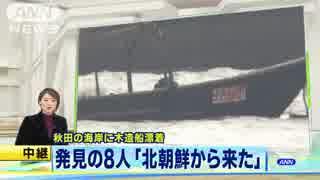 男性8人「漁できた」 秋田で木造船、北朝