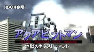 【アーマードコア】アクアビットマン【木