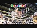 【ウマ好き必見】ようこそジャパンカップへ! 歌ってみた【オリジナルMV】