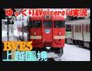 【ゆっくり&Voiceroid実況】BVE5 上越国境(水上から土合)1回目