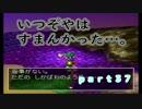 【PS版DQ4】ちょすこ勇者、再び参る!【その37】