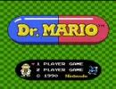 [プレイ動画] Dr.マリオ