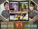 【MTG】HareruyaCOMBAT vol.22-松田 幸雄 vs.高野 成樹-【モダン】【対戦動画】