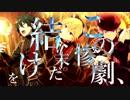 「あんスタ/オリジナル」咎を背負いし輪舞曲「旧Valkyrie非公式ユニソン」