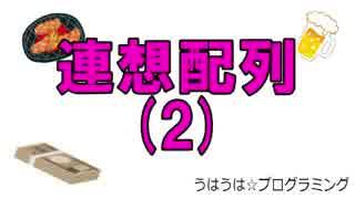 うはうは☆プログラミング 第21回(後半) 連
