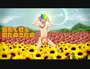 【株】「お花畑で馬鹿になる」歌ってみたので謝罪