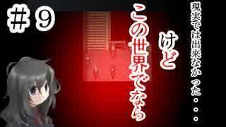 【虚白ノ夢】神(原作者)と騒がしい声優達による実況ノ世界【PART9】